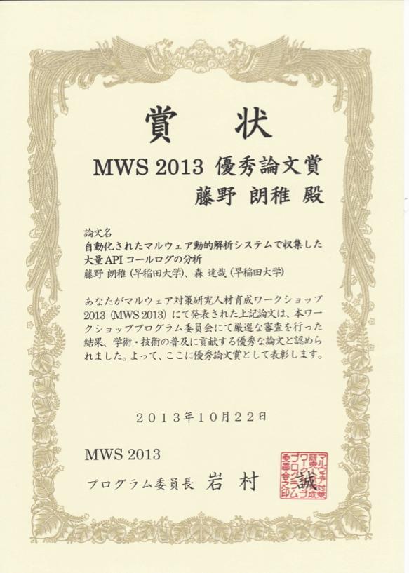MWS_優秀論文賞