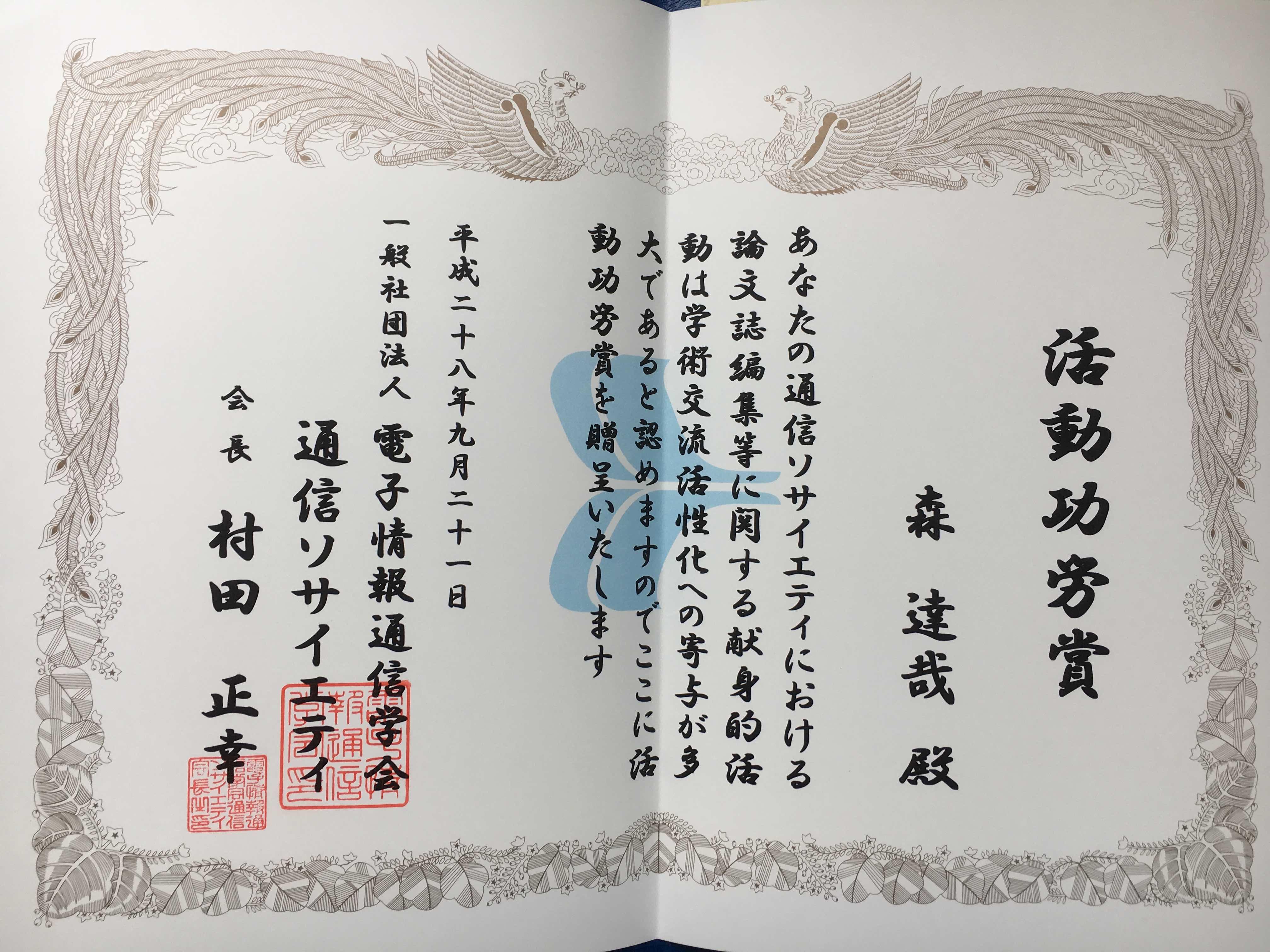 ieice-award